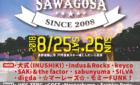 【観光情報】夏フェス、いいやまSAWAGOSAが今週末開催されます!