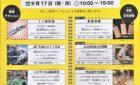 【イベント情報】【9月17日】いいやま駅まつり ~鉄フェス 詳細