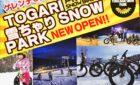 【雪上自転車】雪ちゃり♪