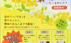 登録無料! 飯山応援団 菜の花大使になりませんか?