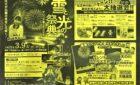 【イベント情報】3月9日夜、戸狩温泉スキー場♪