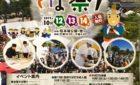 第16回 信州松本そば祭り【中止のご案内】