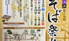 【イベント情報】第十五回「浅間温泉 新そば祭り」に出店中です♪11月2日(土)、11月3日(日)