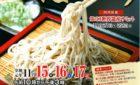【イベント情報】日光そばまつり2019 11/15(金)~11/17(日)