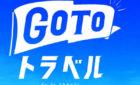GOTOトラベル 対象宿に認定されております♪